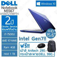 "Dell Notebook 5567-W56652398PTH 15.6""FHD / i7-7500U/4GB/1TB/AMD R7 M445/Win10"
