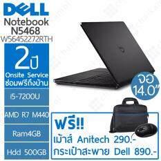 """Dell Notebook Inspiron 5468 W56452272RTH 14""""HD / i5-7200U / Radeon R7 M440 / 4GB / 500GB / 2Y onsite"""