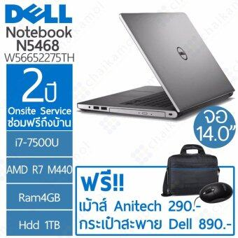 "Dell Notebook Inspiron 5468 W56652275TH 14"" / i7-7500U / AMD_M440 / 4GB / 1TB / 2Y onsite (silver)"