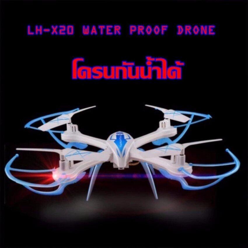 Drone โดรน กันน้ำ lh x20 water proof drone ต้านแรงลมได้(จุ่มน้ำล้างแล้วบินต่อได้)+ระบบช่วยบินให้นิ่ง สีฟ้าขาว
