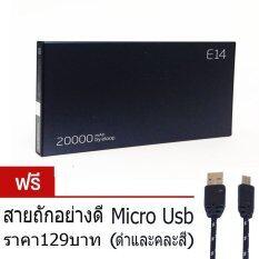 Eloop แบตเตอรี่สำรอง 20000mAh รุ่น E14 - Black (แถมฟรี Mlrco USB ) ส่งฟรี