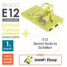 Eloop E12 11000 mAh Power Bank (สีเหลืองมะนาว) + E12 Special Guide by DLifeMart แถมฟรี ซองผ้า eloop e12 ลดราคา