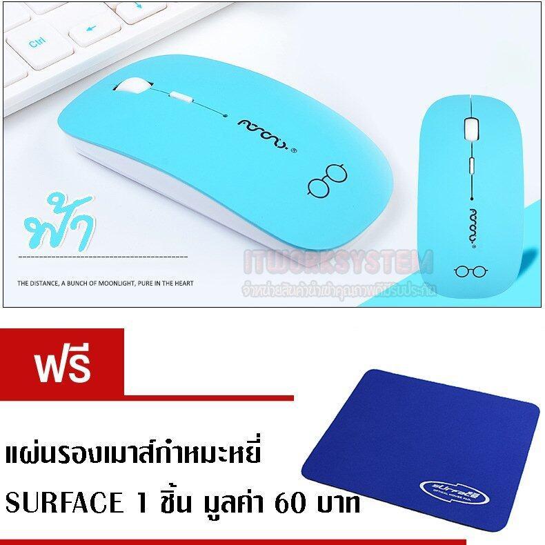 เมาส์ไร้สาย USB MOUSE WIRELESS ULTRASLIM(BLUE)ฟรีแผ่นรองเมาส์