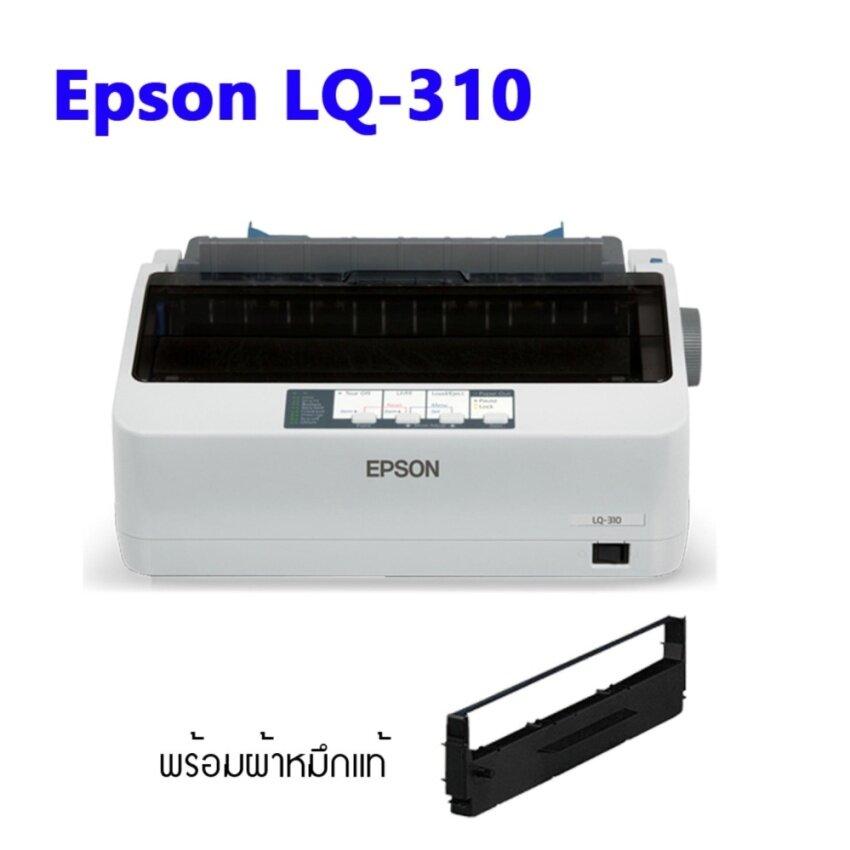 Epson LQ-310 เครื่องพิมพ์ดอตแมทริกซ์ พร้อมผ้าหมึกแท้ 1 อัน