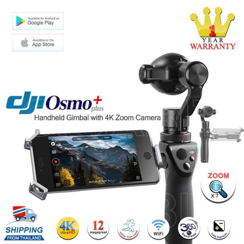 Gigabit DJI OSMO Plus / 4K Camera / Gimbal / 7x Zoom
