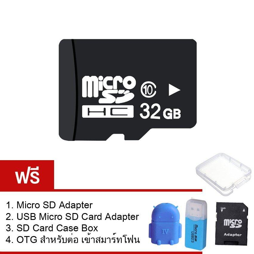 GOOD IT 32gGB Micro SD Card Class 10 Fast Speed (ฟรี! ของแถม 4 ชิ้น)