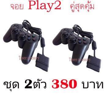 ประเทศไทย Gtech Compatible With PS2 จอยใช้สำหรับเครื่อง เพลย์2 รุ่นJoy-04 (Black) สีดำ2ตัว