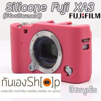 gunengshop เคสซิลิโคนยาง Fuji XA3 XA10Silicone Case Cover Fuji X-A3 X-A10