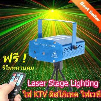 Hot item Mini Laser Stage Lighting ไฟดิสโก้เทค ไฟปาร์ตี้ ไฟคาราโอเกะ ไฟเวที + รีโมทควบคุม