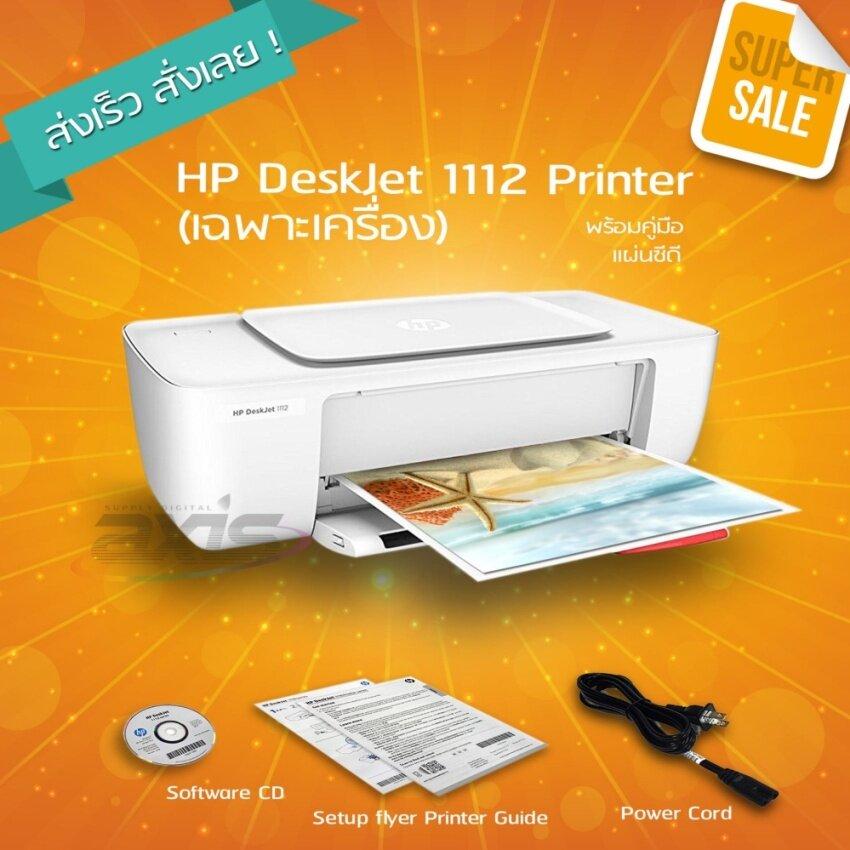 HP Deskjet 1112 Printer (No ink)