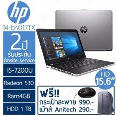 "HP Notebook 15-bs017TX 15""HD / i5-7200U / Radeon530/ 4GB / 1TB / 2Y onsite"