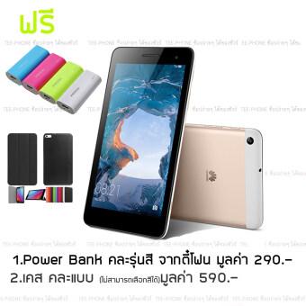 Huawei MediaPad T2 7.0 2016 รองรับ4G 16GB - Champain Gold แถมเคส+PowerBank