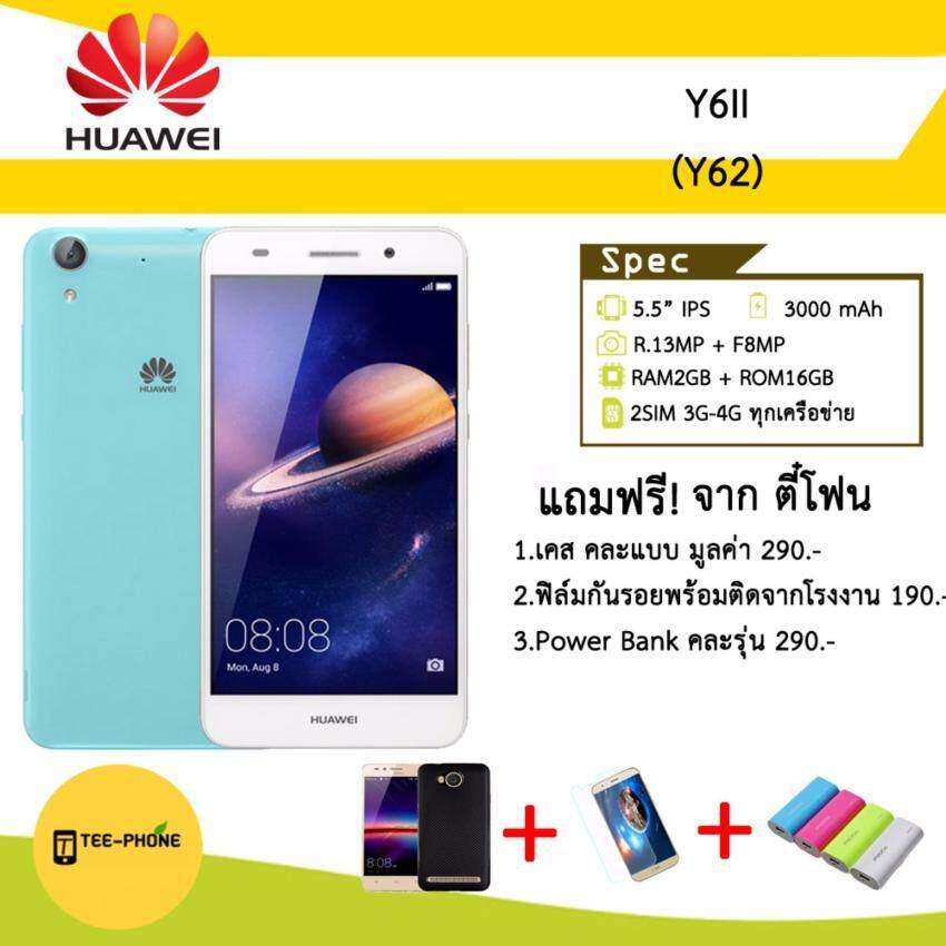 Huawei Y6II (Y62) 5.5 RAM2GB+ROM16GB-Blue แถมเคส+ฟิล์ม+PowerBank ...
