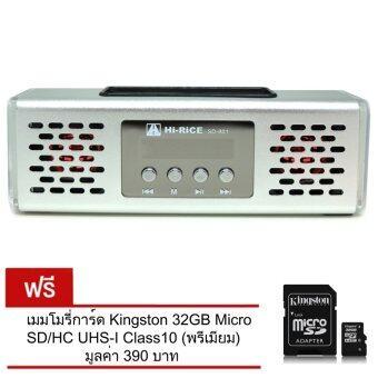 ซื้อ/ขาย I-Smart Mini Hifi speaker ลำโพง MP3 รุ่น SD-801 ( สีขาว) Free Memory Cards 32 GB สำหรับวันแม่พิเศษเพลงค่าน้ำนมและเพลงสำหรับแม่
