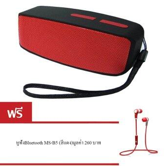 ประเทศไทย i-Unique Mini Bluetooth Speaker ลำโพงบลูทูธ รุ่น N10U (Red) แถมฟรี หูฟัง bluetooth MS-B5 สีแดง มูลค่า 260 บาท