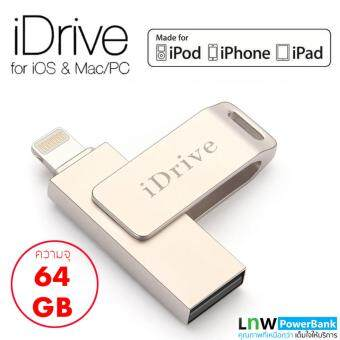 แฟลชไดร์ฟ iDrive iDiskk Pro 64GB สำรองข้อมูล iPhone,IPad OTG
