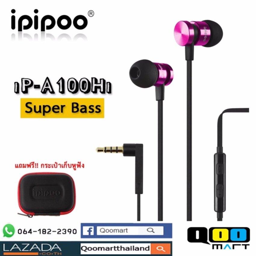 IPIPOO iP-A100Hi หูฟังไฮเอนด์ Super Bass + แถมกระเป๋าใส่หูฟัง (สีชมพู)