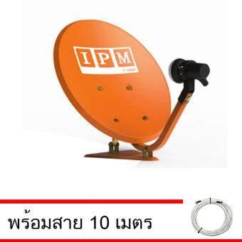 2561 IPM Ku-Band ชุดจานดาวเทียมไอพีเอ็ม 35 cm. พร้อมสาย 10 เมตร