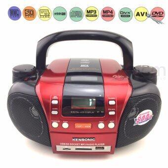 KENSONIC วิทยุพกพา หูหิ้ว วิทยุซีดีกระเป๋าหิ้ว เล่น DVD USB ได้ รุ่น CDS-23