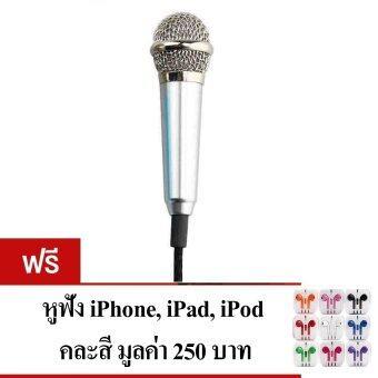 KH ไมโครโฟนจิ๋ว คาราโอเกะ รุ่น มีขาตั้งไมค์ (สีเงิน) แถมฟรี หูฟัง iPhone คละสี 1 ชิ้น