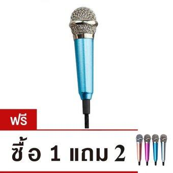 ราคา KH ไมโครโฟนจิ๋ว คาราโอเกะ Mini Microphone Karaoke เหมาะสำหรับโทรศัพท์มือถือ, แท็บเล็ต, โน๊ตบุ๊ค รุ่นไม่มีขาตั้งไมค์ (สีน้ำเงินอมฟ้า) ซือ 1 แถม 2 (คละสี)