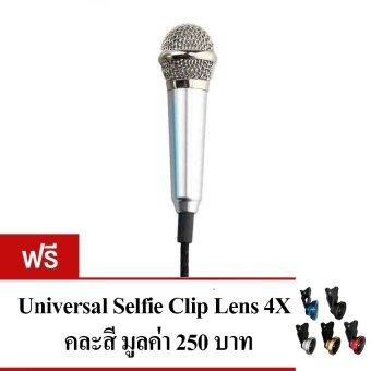 KH ไมโครโฟนจิ๋ว คาราโอเกะ Mini Microphone Karaoke รุ่น มีขาตั้งไมค์ (สีเงิน) แถมฟรี Selfie Clip Lens 4X คละสี 1 ชิ้น