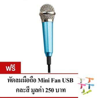KH ไมโครโฟนจิ๋ว คาราโอเกะ รุ่น มีขาตั้งไมค์ (สีน้ำเงินอมฟ้า) แถมฟรี พัดลมมือถือ Mini USB FAN คละสี 1 ชิ้น