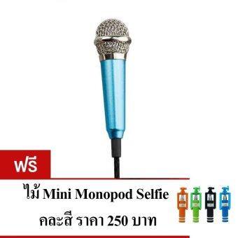 KH ไมโครโฟนจิ๋ว คาราโอเกะ รุ่น มีขาตั้งไมค์ (สีน้ำเงินอมฟ้า) แถมฟรี Minipod Selfie คละสี 1 ชิ้น