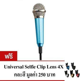 KH ไมโครโฟนจิ๋ว คาราโอเกะ รุ่น มีขาตั้งไมค์ (สีน้ำเงินอมฟ้า) แถมฟรี Selfie Clip Lens 4X คละสี 1 ชิ้น