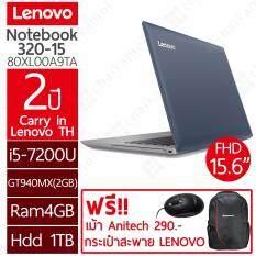"""Lenovo Notebook 80XL00A9TA 320-15 15.6""""FHD / i5-7200U/ 4G /1T /GT940MX / DOS / 2Y (ฺBlue)"""