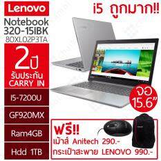 "Lenovo Notebook 80XL02P3TA 320-15 15.6""FHD / i5-7200U/ 4G /1T /GF920MX / DOS / 2Y"