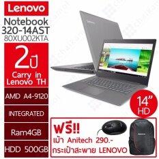 "Lenovo Notebook 80XU002KTA 14"" HD / AMD A4-9120 / 4GB / 500GB"