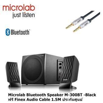 Microlab Bluetooth Speaker รุ่น M-300 BT (สีดำ) ฟรี Finex Audio Cable 1.5M