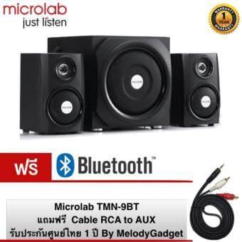 microlab TMN9-BT ลำโพงบลูทูธ 2.1 40w.RMS. แถมฟรี Cable RCA to AUX