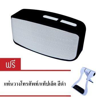 ราคา Mini Bluetooth Speaker ลำโพงบลูทูธ รุ่น N10U (เทา) แถมฟรี ที่วางโทรศัพท์และแท็บเล็ต สีดำ