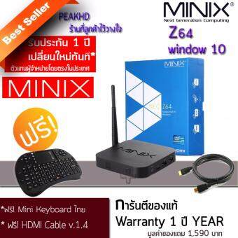 MINIX Window Box MINI PC NEO Z64-W Windows 10.1 + ฟรี Mini keyboard Thai + ใบรับประกัน