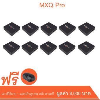 MXQ PRO 4K (แพค10) ฟรี เมาส์ไร้สาย พร้อมแพจเก็จดูบอล หนัง สารคดี
