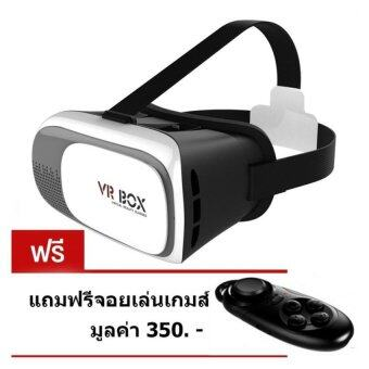 Nanotech VR BOX 2.0 New 3D VR Glasses Headset แว่นตาดูหนัง 3D อัจฉริยะ สำหรับโทรศัพท์สมาร์ทโฟนทุกรุ่น (สีขาว) แถมฟรี 4 in 1 Bluetooth Wireless Selfie, Joystick, Mouse ,Remote