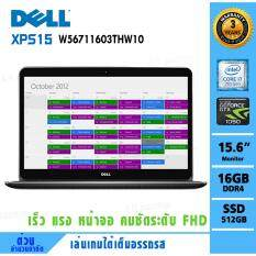 Notebook Dell 4K XPS15-W56711603THW10  (Silver)