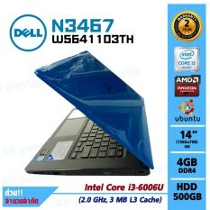 Notebook Dell Inspiron N3467-W5641103TH (Blue)