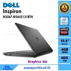 Notebook Dell Inspiron N3567-W5655131BTH  (Black)