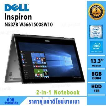 Notebook Dell lnspiron N5378-W56615008W10  (Grey)