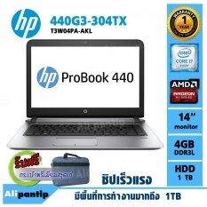 Notebook HP Probook 440G3-304TX T3W04PA#AKL (Silver)