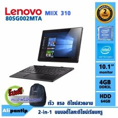 Notebook Lenovo 2 IN 1 MIIX 310  80SG002MTA  (Silver)