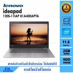Notebook Lenovo IdeaPad 120S-11IAP 81A400APTA (Grey)