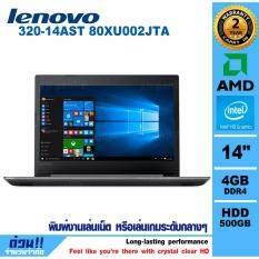 Notebook  Lenovo IdeaPad 320-14AST 80XU002JTA  (Black)