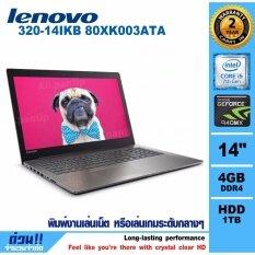 Notebook  Lenovo  Ideapad 320-14IKBN  80XK003ATA  (Black)