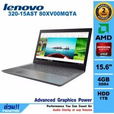 Notebook  Lenovo  IdeaPad 320-15AST 80XV00MQTA (Black)