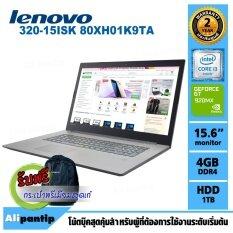 Notebook Lenovo IdeaPad 320-15ISK 80XH01K9TA  (Grey)