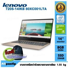 Notebook Lenovo IdeaPad 720S-14IKB 80XC001LTA  (Golden)